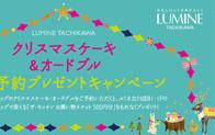 lumine_tachikawa